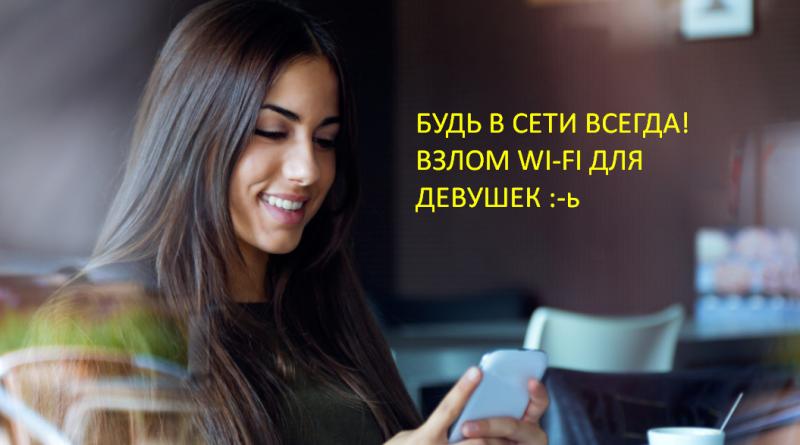 Пароль от WiFi-Free WiFi для Android СОФТ