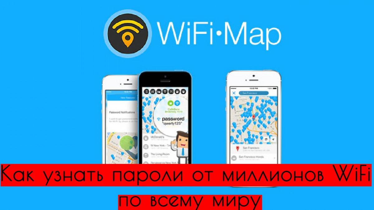 Взлом «Wi-Fi Map — Пароли» для Android СОФТ