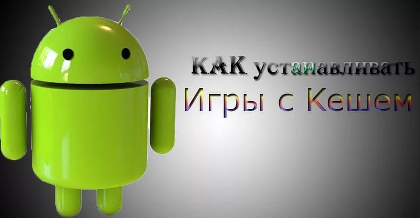 Как установить кэш для игры для Android? FAQ по Андроид