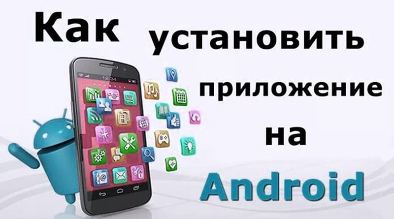 Как установить приложение (.apk) на Android? FAQ по Андроид