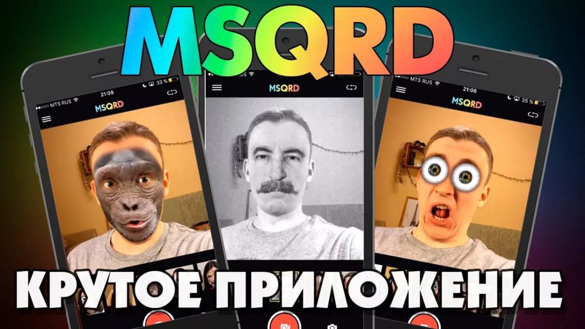 Приложение MSQRD на Андроид СОФТ