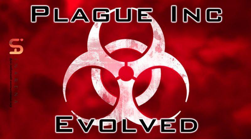 Прохождение Plague Inc за обезьян, бактерию и грибок, вирус, паразита, червя, на среднем и других уровнях сложности. Обучение