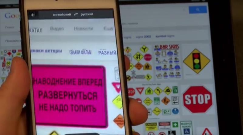 Google Translate офф/онлайн фото-переводчик на 37/100+ языков СОФТ