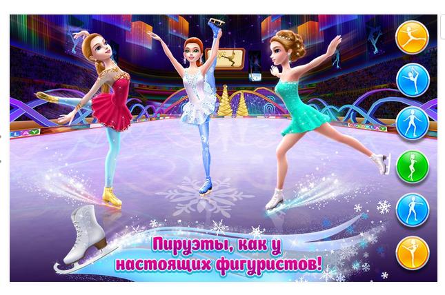 «Балерина-фигуристка» на Android Игры