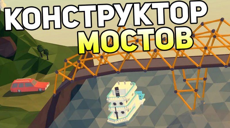 Bridge Constructor для Android Игры
