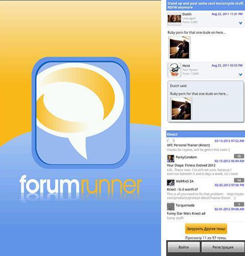 Forum Runner для Android - Обман! СОФТ