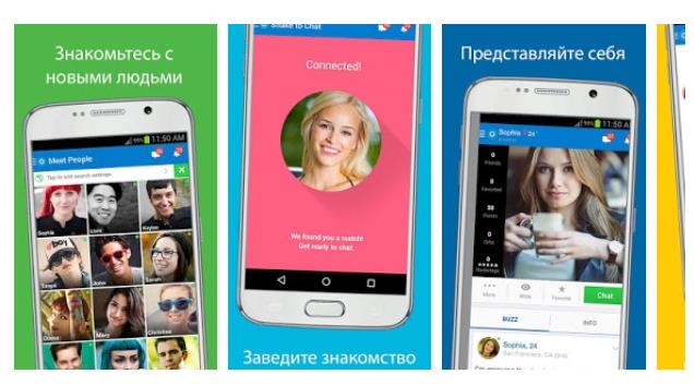 Приложения для знакомства на смартфон