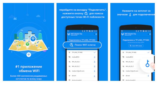 Новенький! Wi-Fi Master Key на Android! Еще больше взломанных точек! СОФТ