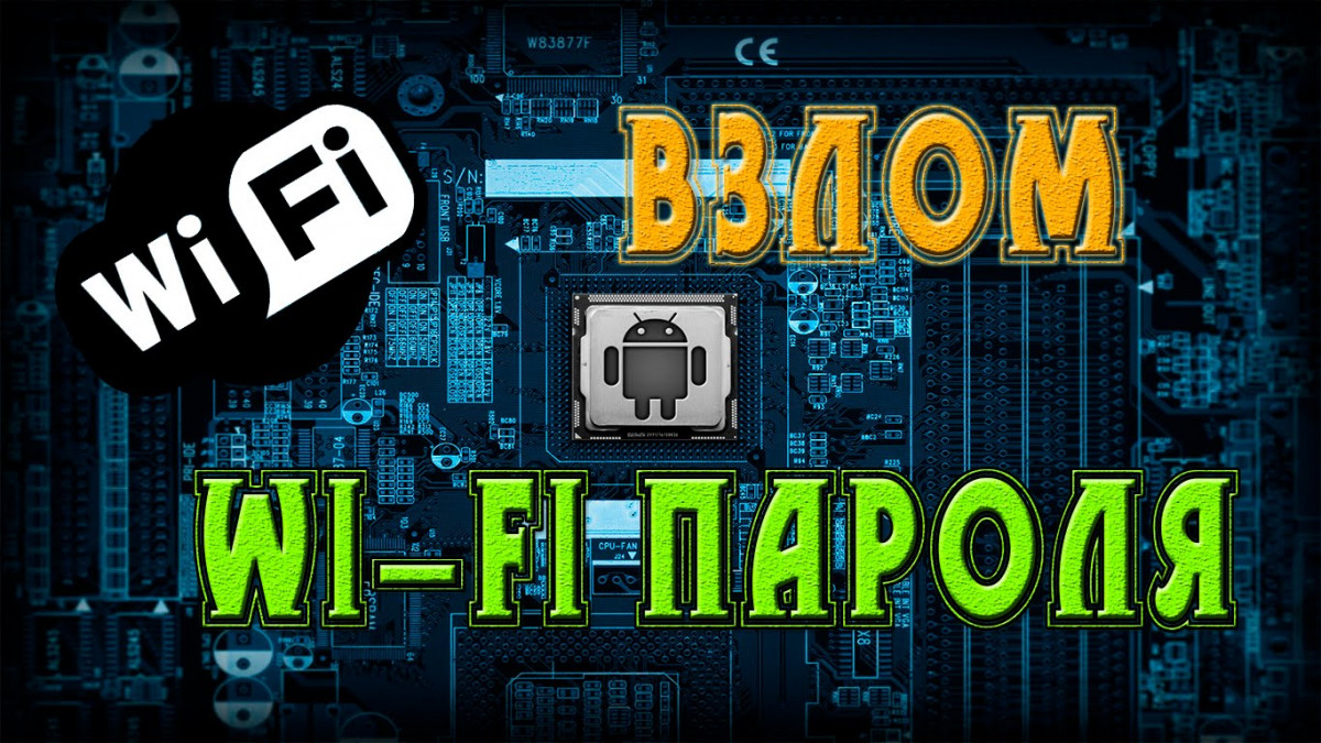 Wifi WPS Unlocker для Android - Взлом для умеющих! СОФТ