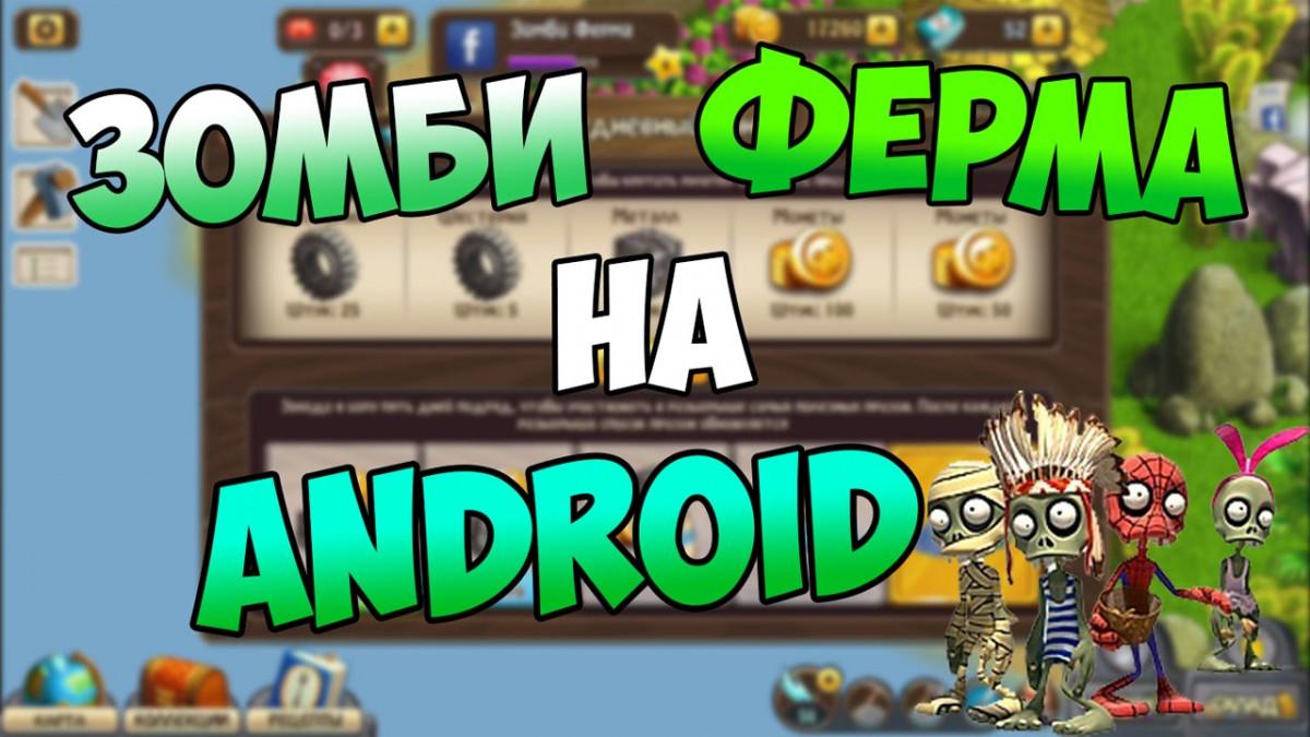 (Zombie Farm )Зомби Ферма на Андроид Игры