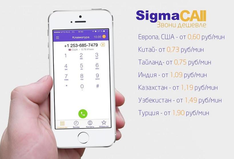 SigmaCall для Android - скачать бесплатно! СОФТ