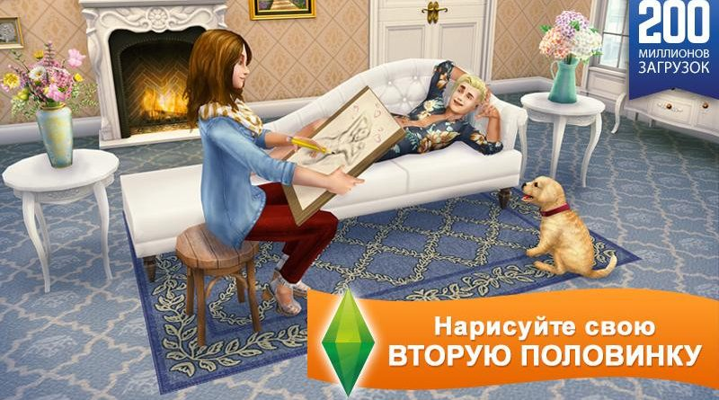 Игра The Sims FreePlay 3 для Android Игры