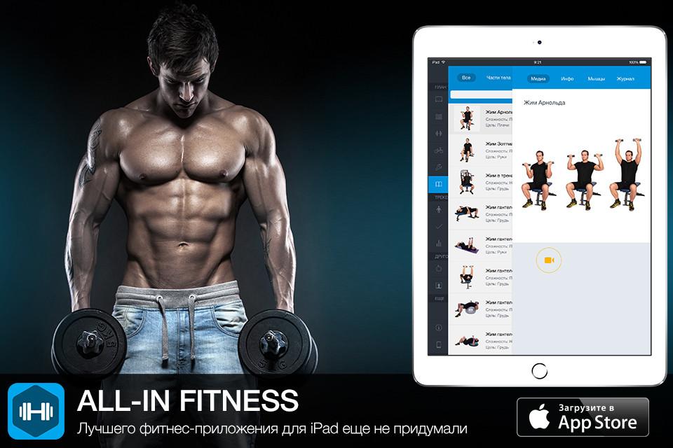 Мобильные приложения для фитнеса, здоровья и туризма Cтатьи