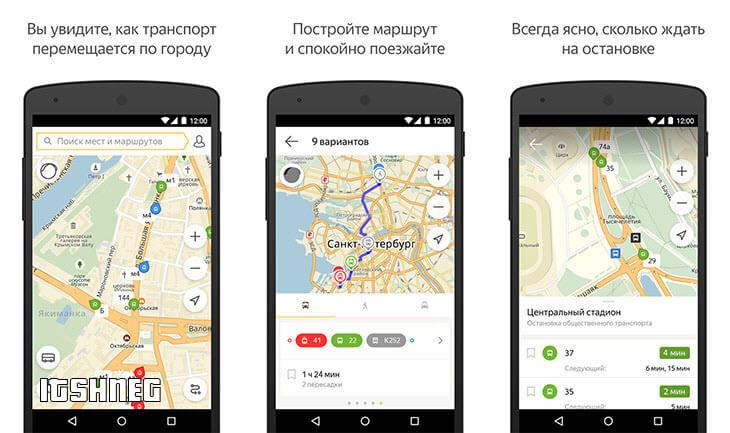 Яндекс.Транспорт показывает, где сейчас ваш автобус СОФТ