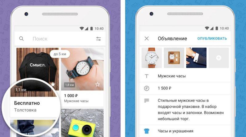 Доска объявлений ЮЛА на смартфон Cтатьи