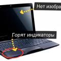 Ноутбук работает но не включается экран (Решение) Cтатьи