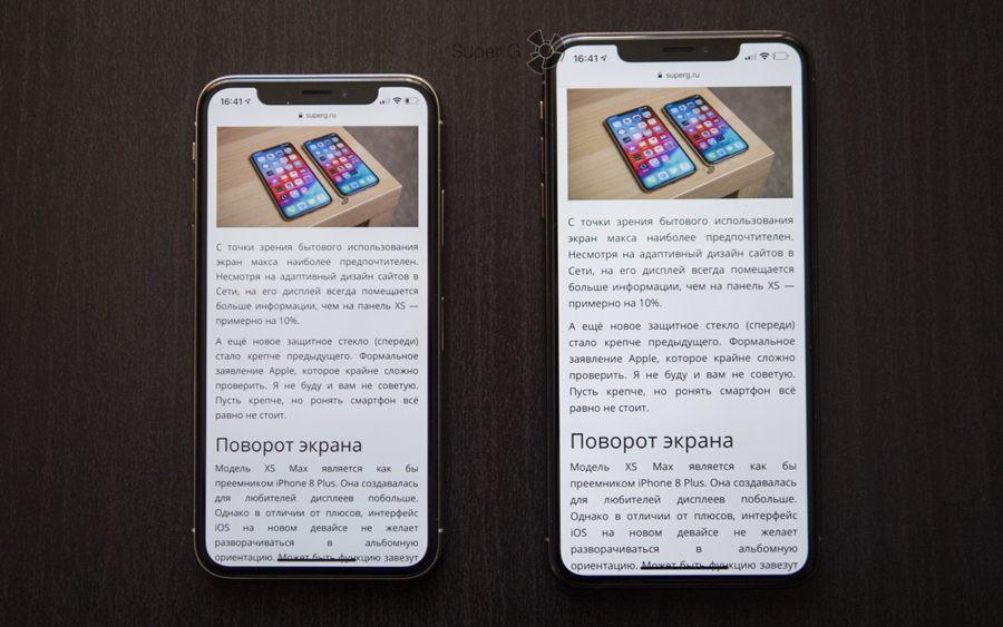 Обзор iPhone Xs Max — Porsche среди смартфонов Обучение