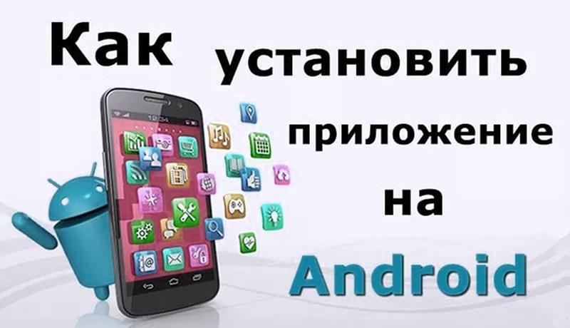 Как установить приложение (.apk) на Android? FAQ по Андроид