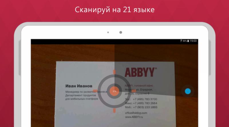 Бизнес карт ридер для Андроид - ABBYY Business Card Reader Сrack СОФТ