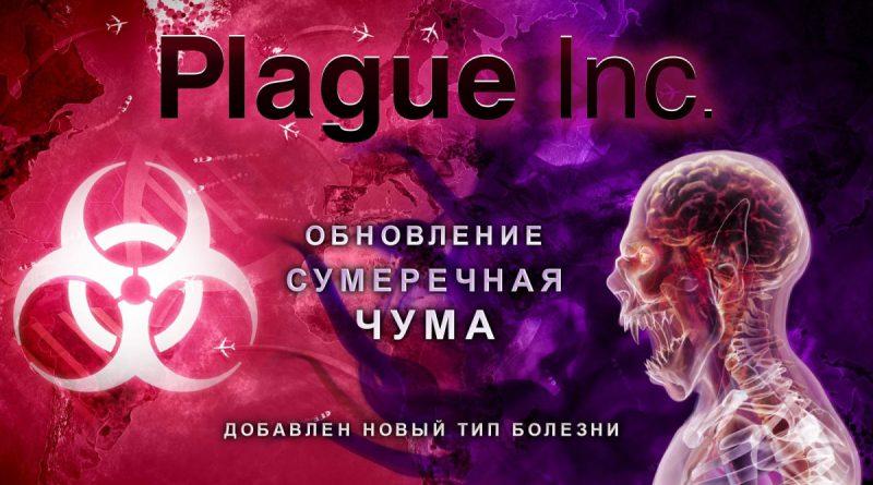 Plague Inc для Android Игры