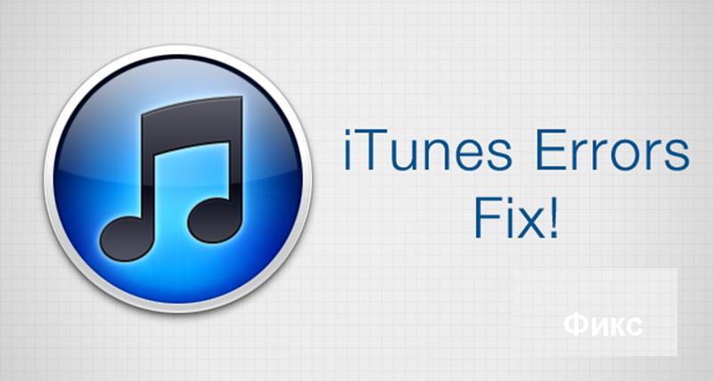 Фиксим ошибку «Incomplete iTunes libraries» Cтатьи