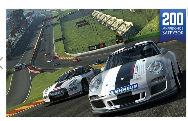 Real Racing 3 на Android Игры