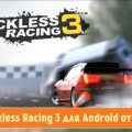 Reckless Racing 3 HD  на Андроид Игры