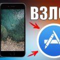 Как можно взломать iPhone на iOS 11[Инструкция] Cтатьи
