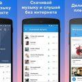 Почему выключается музыка на телефоне Android, iOS при запуске других приложений ( плеер вк), Cтатьи FAQ по Андроид