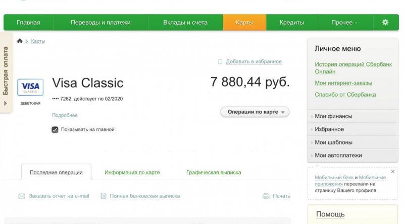 Как подать заявку на кредит приложение СберОнлайн Cтатьи